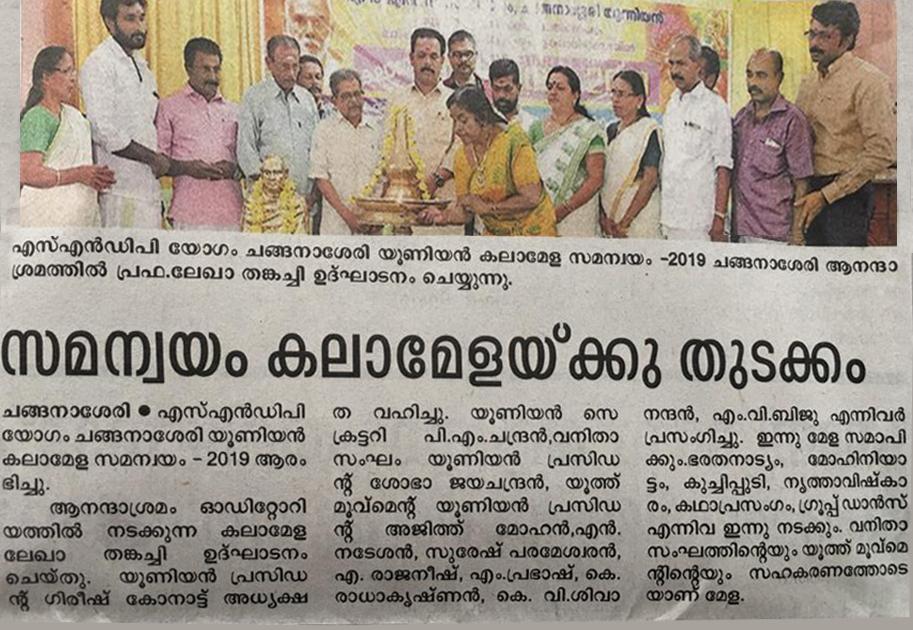 Samanwayam Kalamela